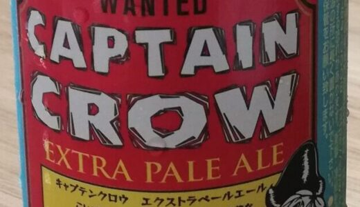 世界一も受賞!インパクト抜群の地ビール【キャプテンクロウ】