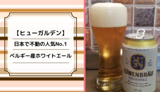 【ヒューガルデン】日本で人気No.1のベルギー産ホワイトエール