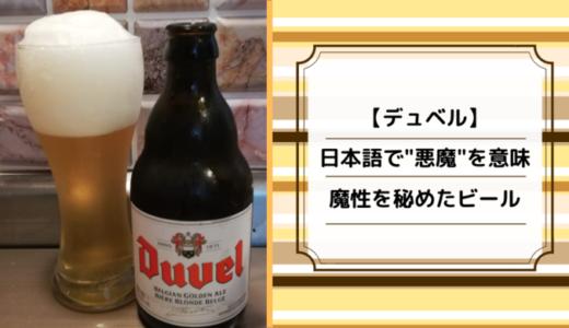 悪魔のビールと称される【デュベル】を味わってみた