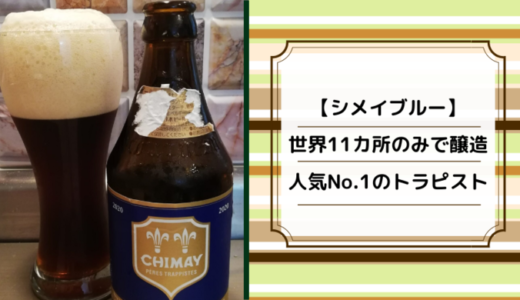 日本で最も見かけるベルギービール【シメイ】って?