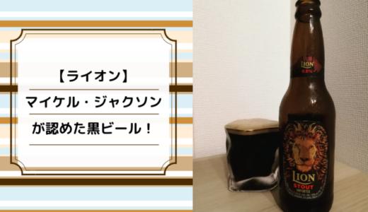 【ライオン】マイケル・ジャクソン御用達。スリランカを代表するビールとは。