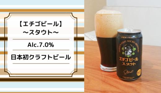 【エチゴビール スタウト】日本初のクラフトビール!実績抜群&コスパ最強の黒ビールとは?