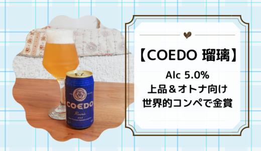 【コエドビール瑠璃】たった1種類の麦芽を使用!拘り抜かれたシンプルかつ王道なピルスナー