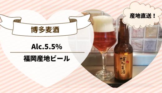 【博多麦酒】世界的ビールコンペで金賞!150年続く老舗酒蔵が作る渾身の地ビールとは?